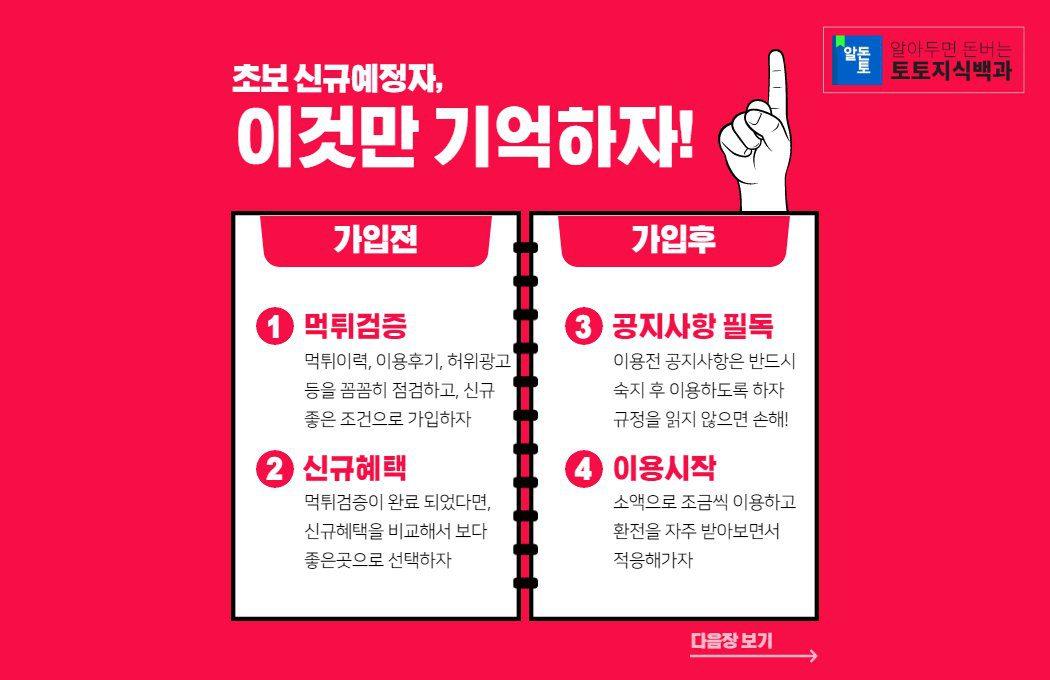 안전놀이터목록