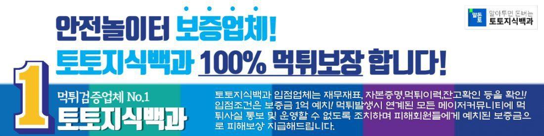 한국인이 가장 좋아하는 놀이터는? 안전놀이터