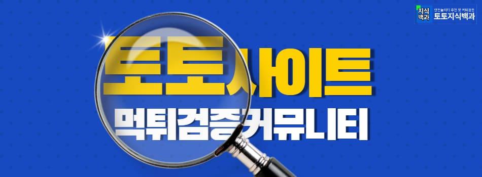 토토사이트 먹튀검증커뮤니티