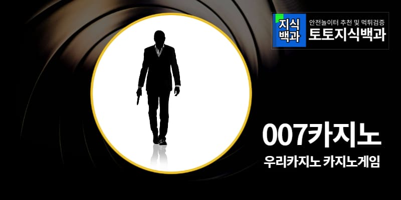 007카지노가입쿠폰