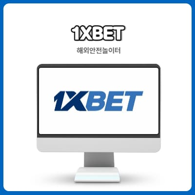 해외배팅사이트 1XBET