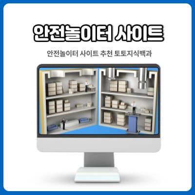 안전놀이터 사이트