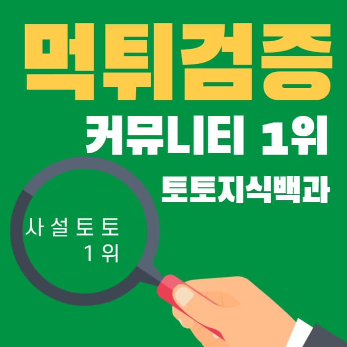 먹튀검증 큐어벳