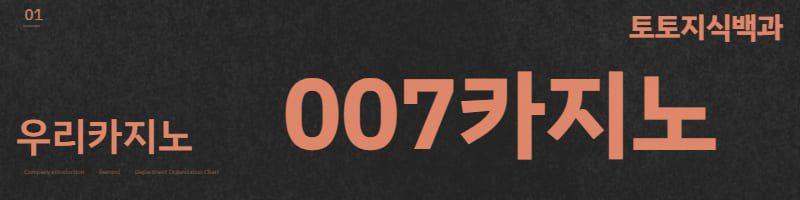 007카지노 이용방법