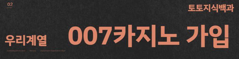 007카지노 회원가입 및 쿠폰사용방법