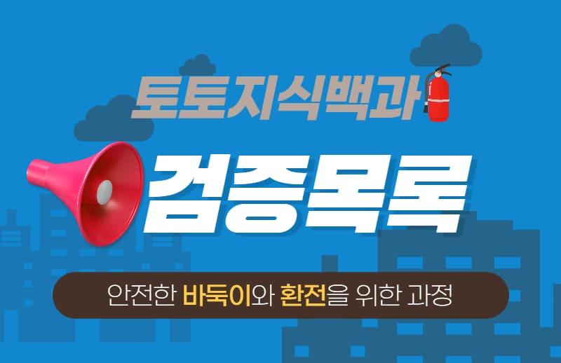 먹튀검증커뮤니티 목록
