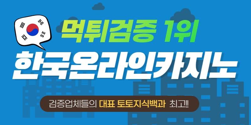 한국어 온라인카지노