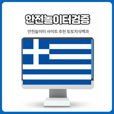 안전놀이터 그리스