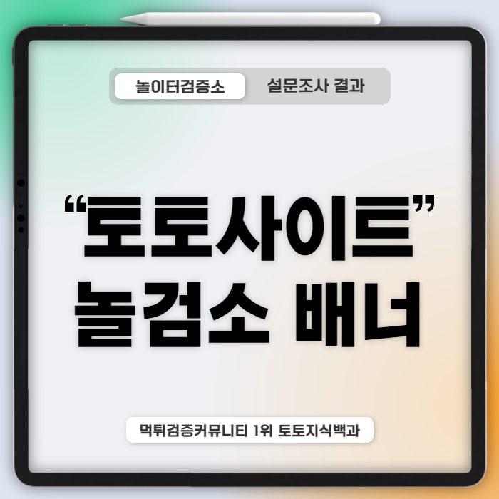 토토사이트 놀검소배너
