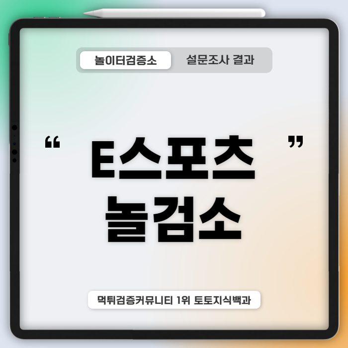 E스포츠 베팅 놀검소