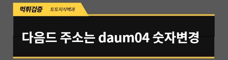 DAUMD04