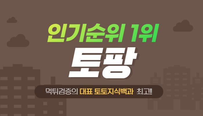 """가장 오래된 먹튀검증업체는? """"토팡"""""""