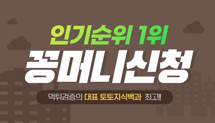 토토사이트 신규 '꽁머니' 신청 및 이용안내