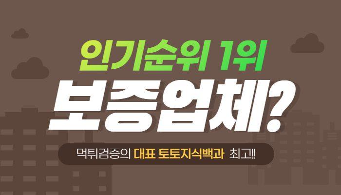 """먹튀검증업체가 강력추천하는 """"보증업체"""""""