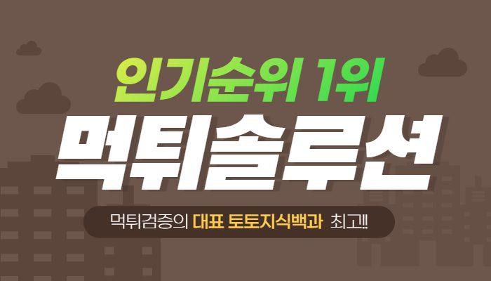 인기 먹튀검증업체 '먹튀솔루션' 주소 및 최신정보