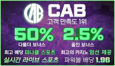 안전놀이터 cab